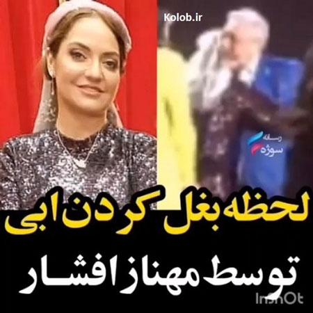 عکس لورفته از مهناز افشار در بغل ابی