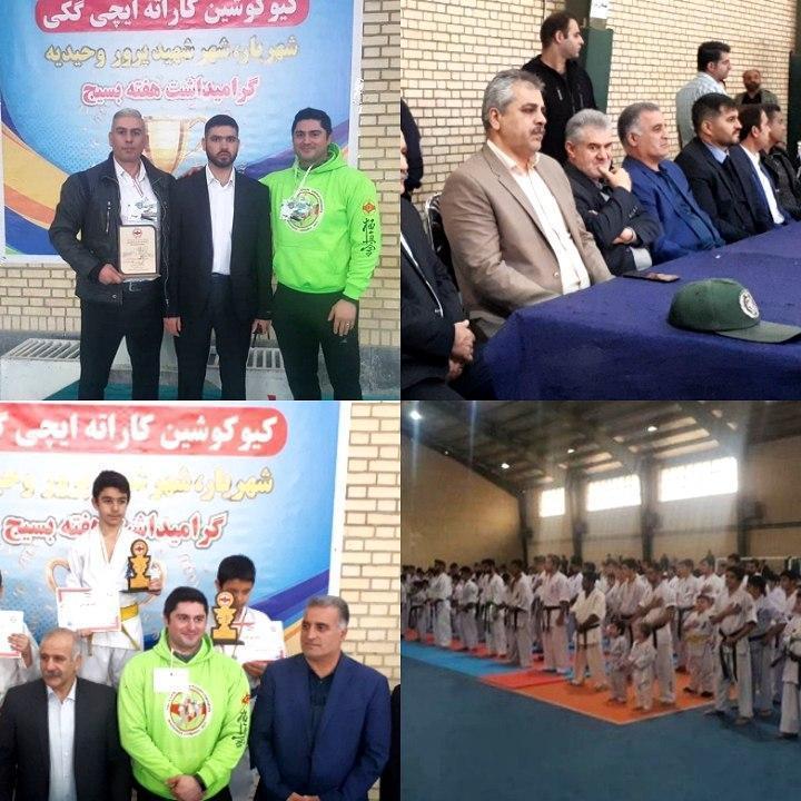 مسابقات بزرگ قهرمانی استان تهران