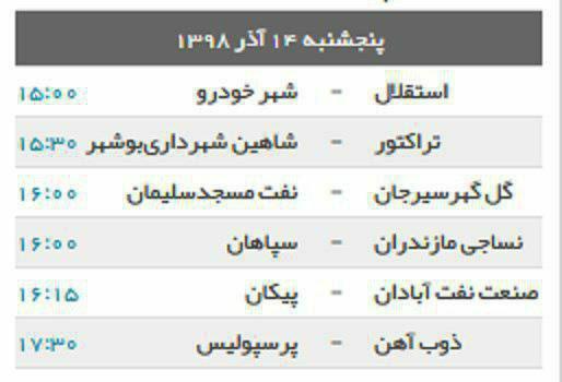 برنامه بازیهای هفته سیزدهم لیگ برتر فوتبال