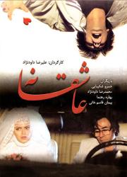 دانلود فیلم عاشقانه 1374 به کارگردانی علیرضا داودنژاد