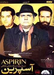 دانلود سریال آسپرین قسمت چهاردهم 14 با کیفیت عالی