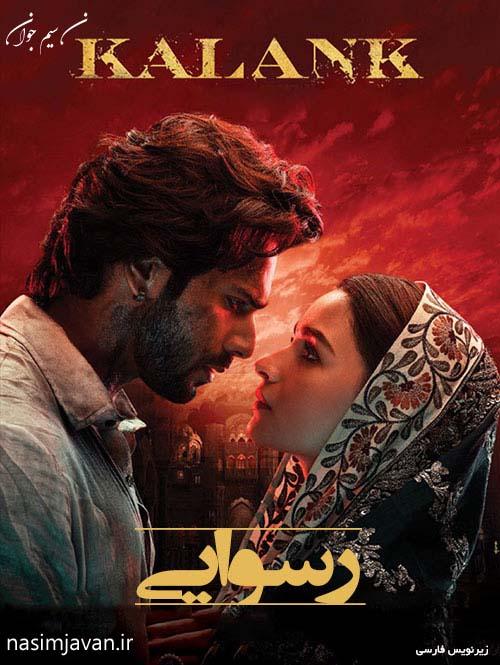 دانلود فیلم رسوایی Kalank 2019