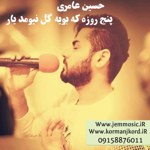 دانلود آهنگ جدید حسین عامری به نام پنج روزه
