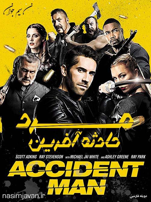 دانلود دوبله فارسی فیلم مرد حادثه آفرین Accident Man 2018