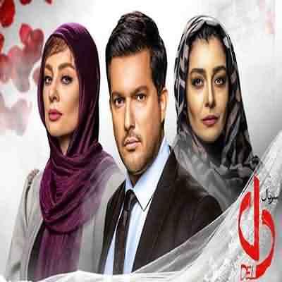دانلود سریال ایرانی دل (تمام قسمت ها)