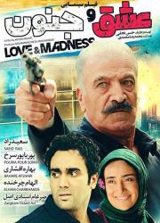 دانلود فیلم عشق و جنون با کیفیت 720p HD