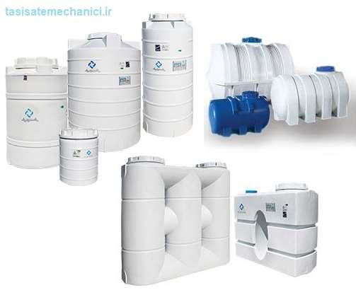انواع مخازن (تانکر یا منبع) آب