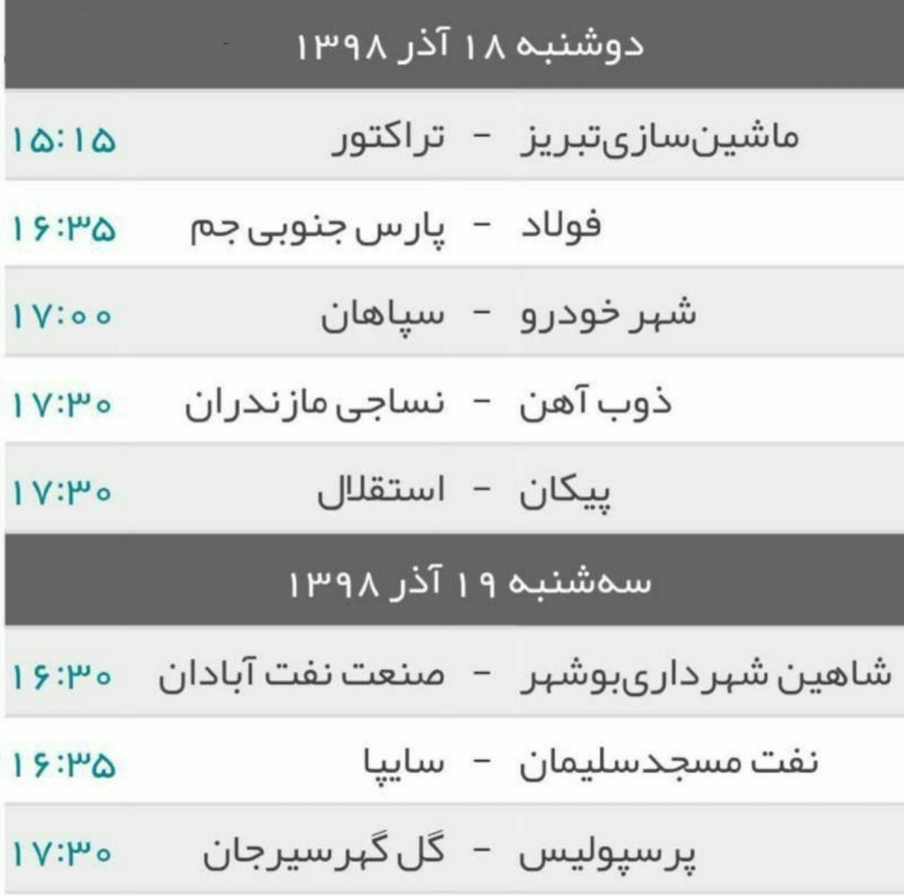 برنامه بازی های هفته چهاردهم لیگ برتر فوتبال