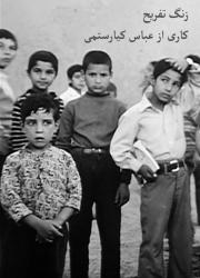 دانلود فیلم کوتاه عباس کیارستمی به نام زنگ تفریح