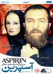 دانلود سریال آسپرین قسمت چهارم 4 با کیفیت عالی