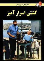 دانلود دوبله فارسی Tintin and the Mystery of the Golden Fleece 1961