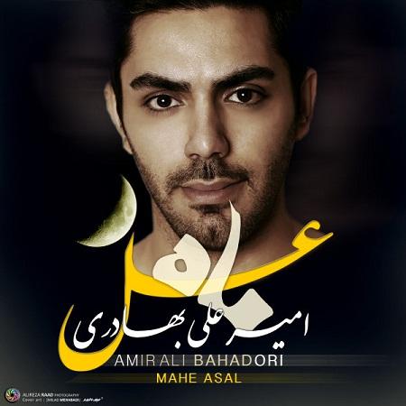 دانلود آهنگ امیر علی بهادری با نام ماه عسل