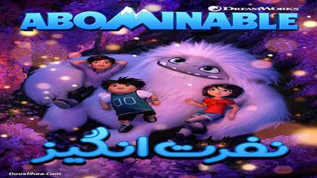 انیمیشن نفرت انگیز2019 دوبله فارسی Abominable 2019