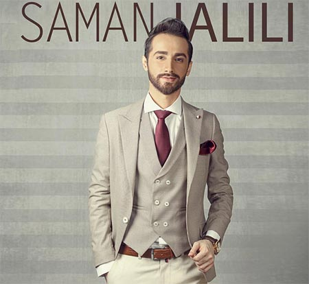 بیوگرافی سامان جلیلی