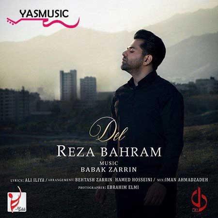 نسخه بیکلام آهنگ دل از رضا بهرام