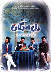 دانلود فیلم دلشدگان 1370 به کارگردانی علی حاتمی