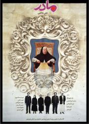 دانلود فیلم مادر 1368 به کارگردانی علی حاتمی