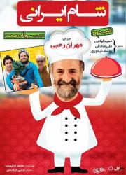 دانلود فصل هفتم شام ایرانی به میزبانی مهران رجبی