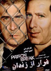 دانلود فیلم فرار از زندان با کیفیت عالی