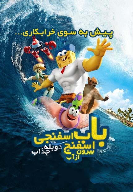 دانلود انیمیشن باب اسفنجی بیرون از آب با دوبله فارسی