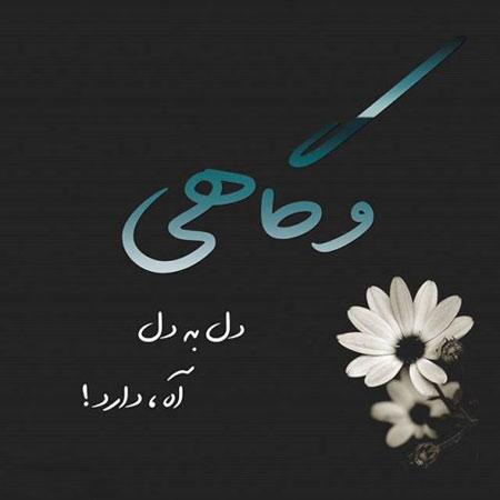 عکس نوشته دار خفن جدید + عکس نوشته طعنه دار و تیکه دار پروفایل