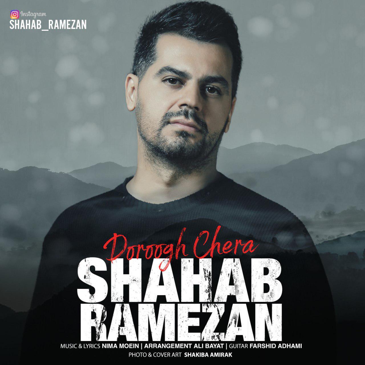 شهاب رمضان آهنگ دروغ چرا