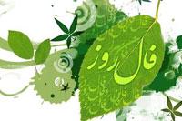 فال روز پنج شنبه 18 تیر 1394