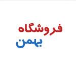 فروشگاه تخفیفی بهمن