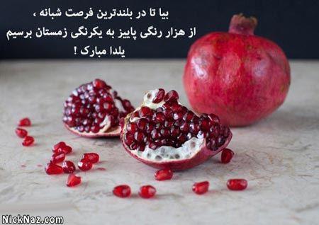 اشعار عاشقانه شب یلدا
