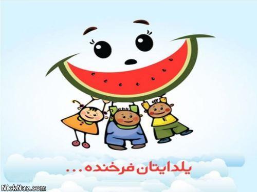 زیباترین عکس نوشته های یلدایی