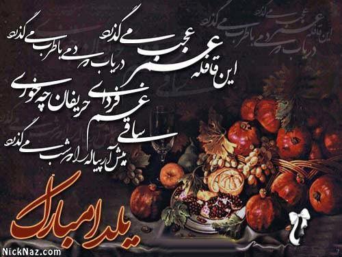 اشعار عاشقانه شب یلدا با زیباترین عکس نوشته های یلدایی