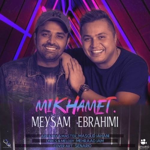 دانلود آهنگ جدید و فوق العاده زیبای میثم ابراهیمی به نام میخوامت