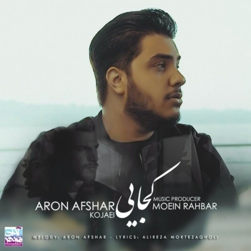 دانلود آهنگ جدید و فوق العاده زیبای آرون افشار به نام کجایی