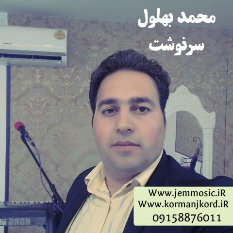 دانلود آهنگ جدید محمد بهلول به نام سرنوشت