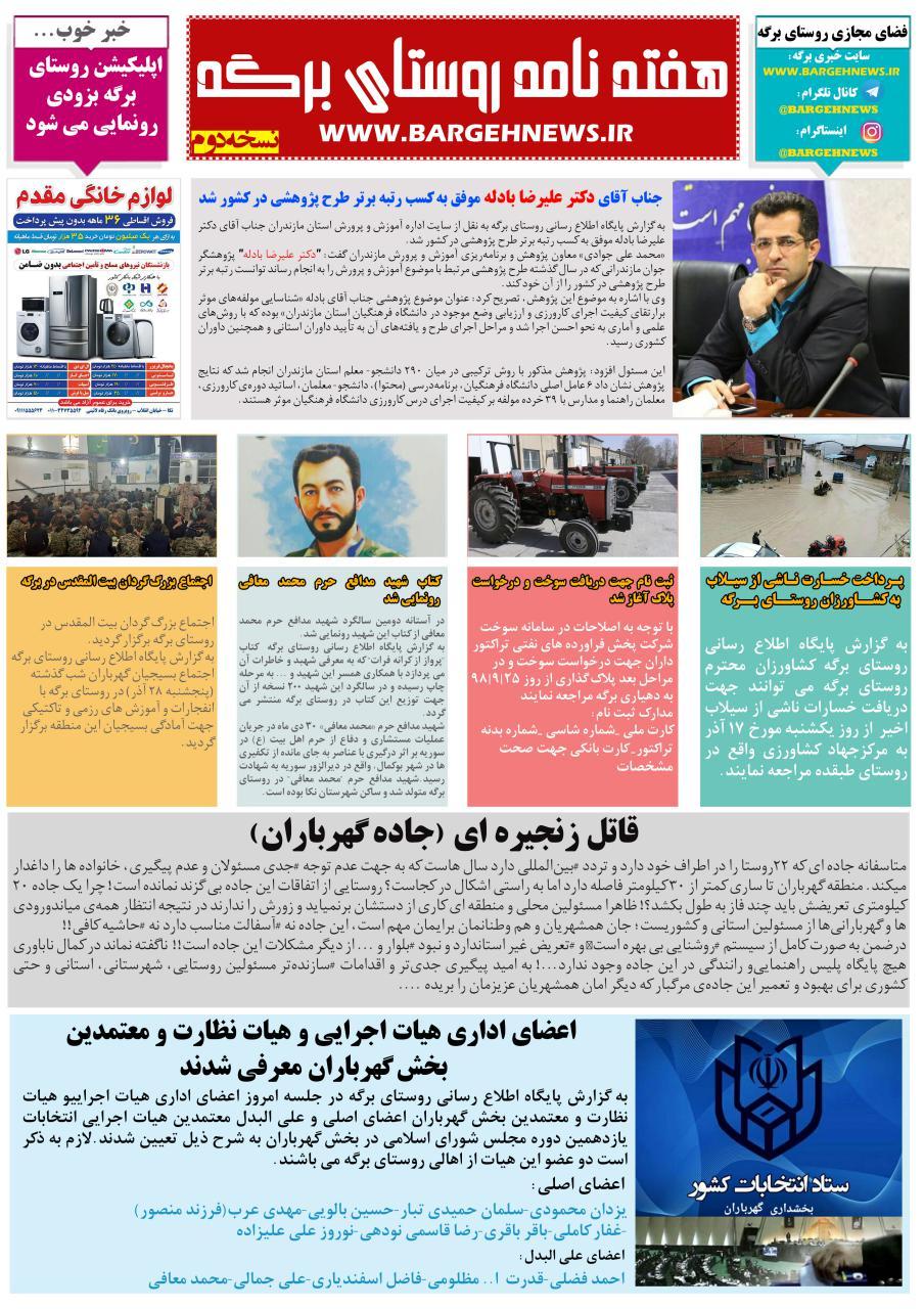 هفته نامه روستای برگه/ نسخه دوم