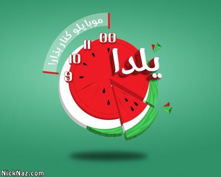عکس تبریک شب یلدا و متن تبریک شب یلدا