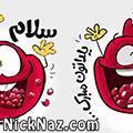باحال ترین کاریکاتور های شب یلدا + عکس