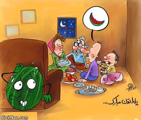 عکس کاریکاتور شب یلدا