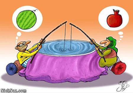 کاریکاتور های جدید شب یلدا