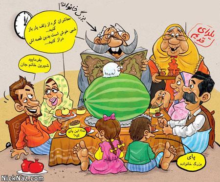 کاریکاتور های خنده دار شب یلدا