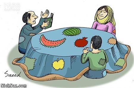 کاریکاتور تبریک شب یلدا