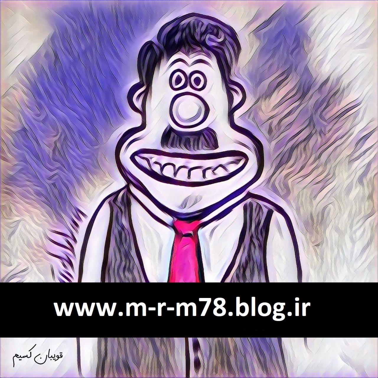 اهنگ فوق العاده شاد ممیش خان بنام حامام
