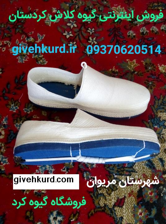 فروشگاه اینترنتی گیوه کرد در شهرستان مریوان