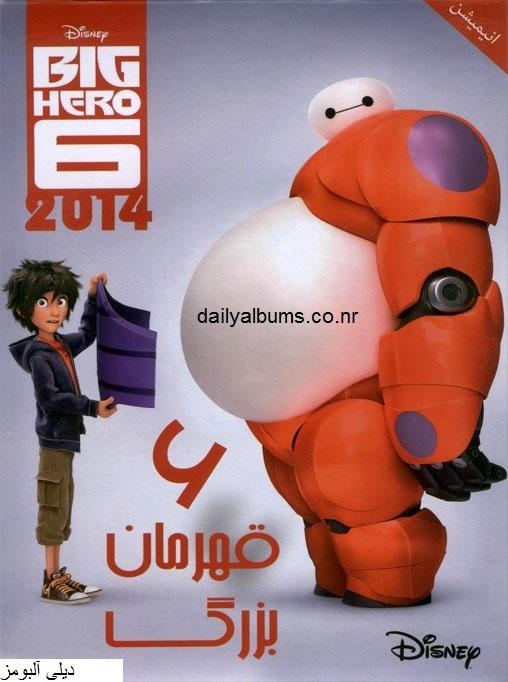 big-hero-6 (ok).jpg (508×682)