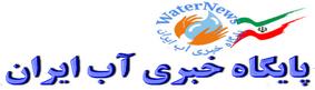 پایگاه خبری آب ایران