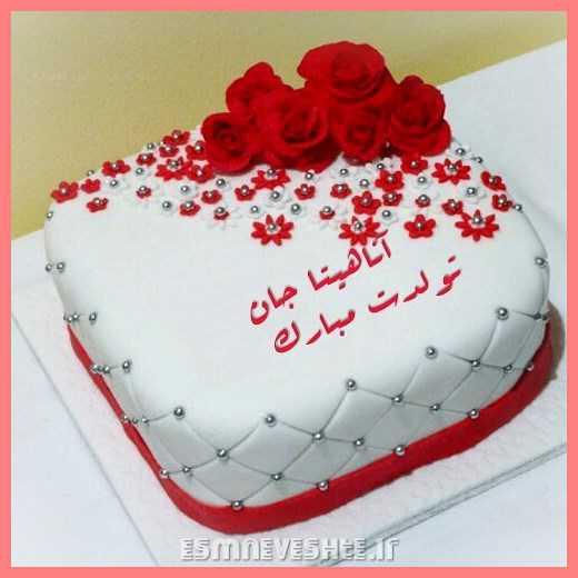 کیک تولد آناهیتا جان تولدت مبارک