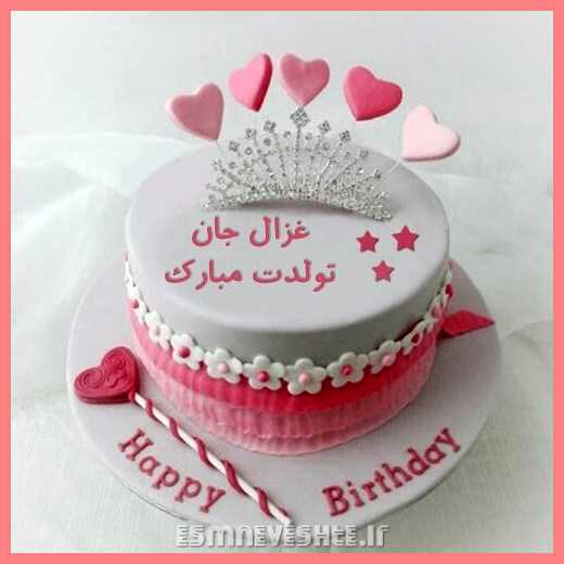 کیک تولد غزاله جان تولدت مبارک