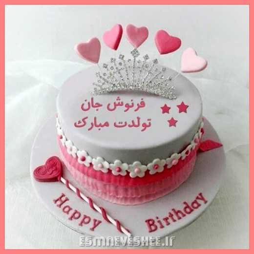 کیک تولد فرنوش  جان تولدت مبارک