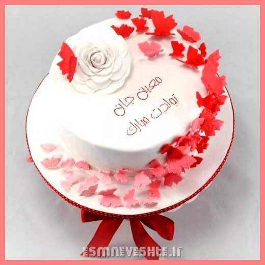 کیک تولد معین  جان تولدت مبارک