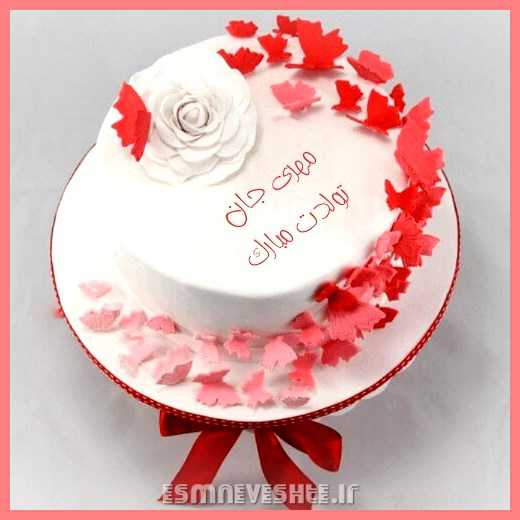 کیک تولد مهدی  جان تولدت مبارک